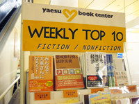 八重洲ブックセンターWEEKLY TOP10 第1位