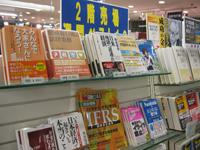 八重洲ブックセンター2階売り場 週間ベスト10 第1位
