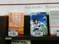 三省堂神保町本店でビジネス書ランキング第1位